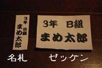 3年B組ジャージ-2.JPG