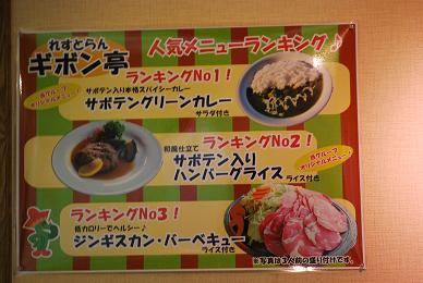 こんなレストランもありました。.JPG