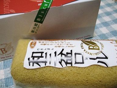 ビスキュイのロールケーキ!.jpg