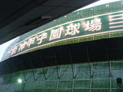 甲子園球場-2.JPG