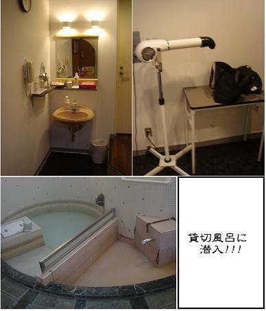 貸切風呂に潜入!!!.JPG