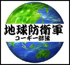 地球防衛軍 バンダナ-1.JPG