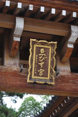 西宮神社。-1.JPG